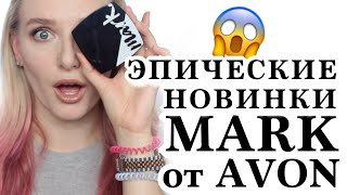 ЭПИЧЕСКИЕ НОВИНКИ MARK от AVON | Тестируем вместе новинки MARK от AVON