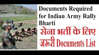 Documents For Army Rally Bharti | सेना भर्ती के लिए Documnets