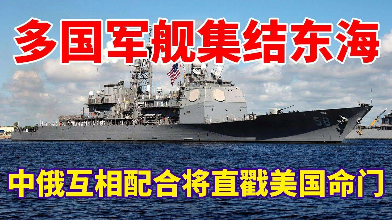 直指奪島,多國軍艦集結東海,俄羅斯出手了,或與中國醞釀大動作【强国军事】