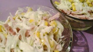Салат Минутка. Салат с капустой и сервелатом. Легкий салат с капустой и сервелатом. Улетает со стола