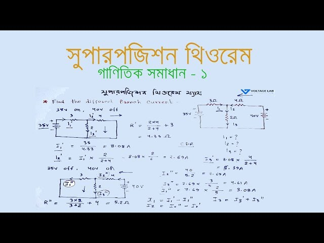 Superposition theorem Math - 1 | সুপারপজিশন থিওরেম গাণিতিক সমাধান - ১ | Voltage Lab