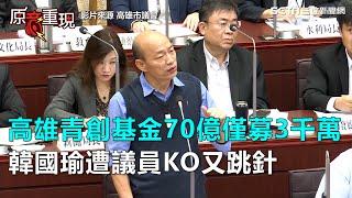 高雄青創基金70億僅募3千萬 韓國瑜遭議員KO又跳針|三立新聞網SETN.com