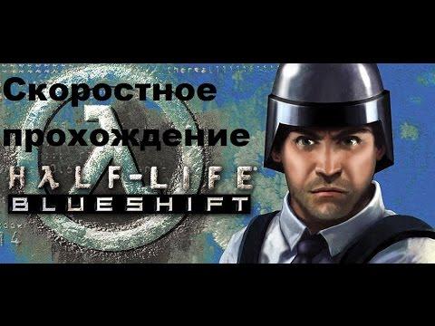 Half Life Blue Shift Trailer