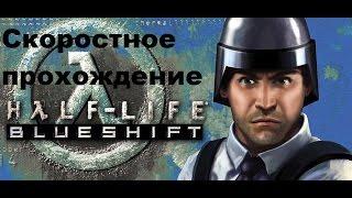 Скоростное прохождение Half-Life Blue Shift