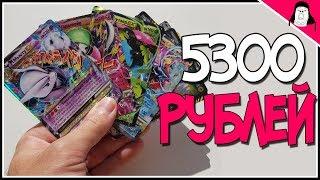 Витяг Покемон карт на 5300 рублів - розпакування 5 тінів pokemon tcg
