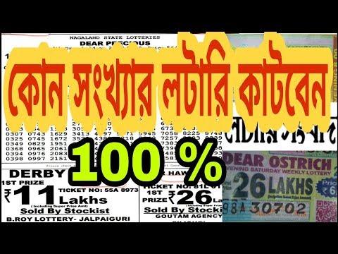 Lottery Formula 100% || Wining Daily Lottery 100% || Lottery Wining ||