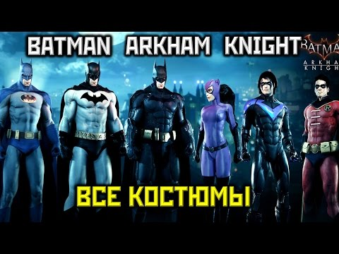 Batman Arkham Knight [Все костюмы и Бэтмобили, БЕЗ DLC] PS4, 1080p