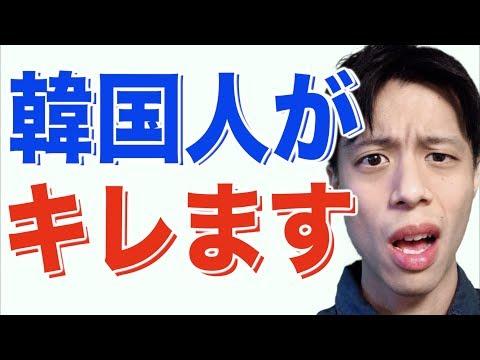 【東大名誉教授曰く】日本は韓国植民地支配に対して謝らなければならない!韓国人反応和訳