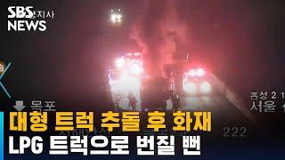 25톤 트럭-LPG 트럭 추돌 후 화재…아찔했던 불길 / SBS