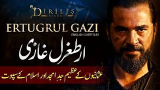 History of Ertugrul Gazi|Who was Ertugrul | ارطغرل کی کہانی