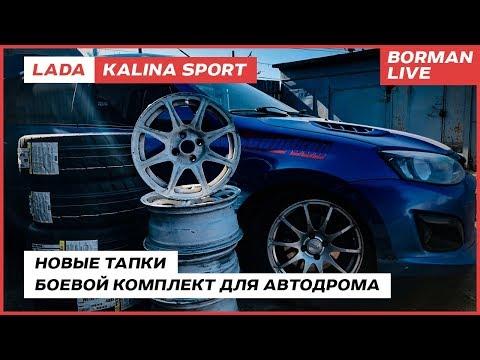LADA Kalina Sport. Самая важная доработка! Собираем боевой комплект колёс.