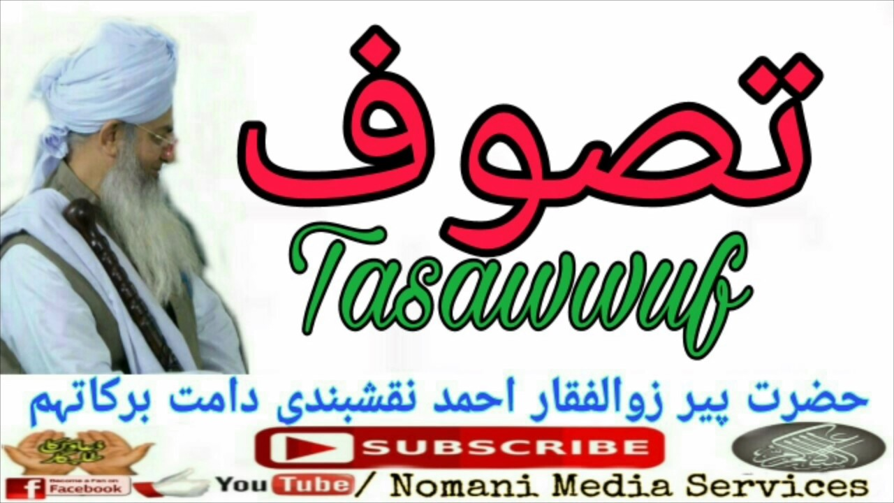 Tasawwuf Books Urdu Pdf