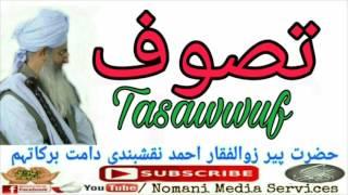 TASAWWUF تصوف BY PEER ZULFIQAR AHMAD NAQSHBANDI