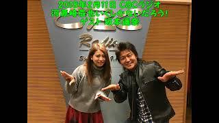 JUMPMAN 全国キャンペーン 2018年2月11日 ゲスト出演 CBCラジオ 河原崎...