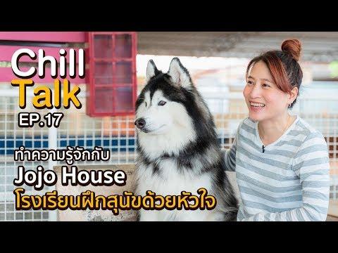ChillTalk EP17 :  Jojo House Dog โรงเรียนฝึกสุนัขด้วยหัวใจ