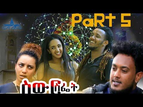 Download Star Entertainment New Eritrean Series Swur Sfiet Part 5 ስውር ስፌት 5ይክፋል