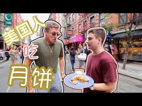 我们让纽约路人第一次吃月饼,根本没想到会这样…