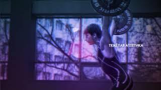 Турнир по тяжёлой атлетике (Путь к Олимпу)