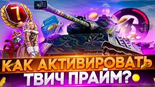 КАК ПОДКЛЮЧИТЬ Twitch Prime WoT⚡World of Tanks твич прайм КОРОЛЕВА МЭЙВ⚡ Набор Ворлд оф Танкс