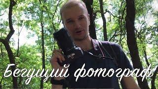 Бегущий фотограф / Kavkaz.Run / Ессентуки 17