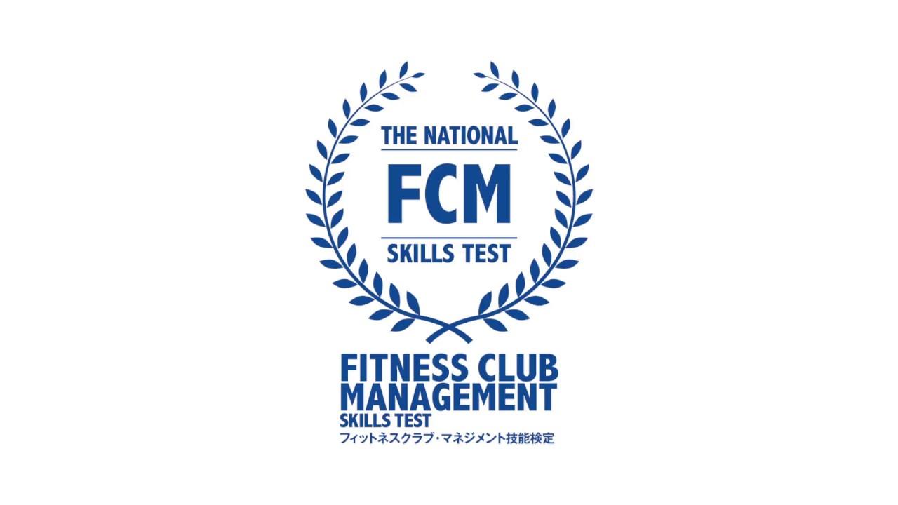 フィットネスクラブ・マネジメント技能検定