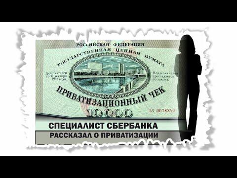 Приватизация. Рассказ специалиста СБЕРБАНКА.