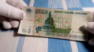5000 рублей 1995 года (5 рублей 1997 года), обзор купюры