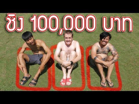 คนสุดท้ายที่อยู่ในกรอบชนะ!! ได้ 100,000 บาท!!!!