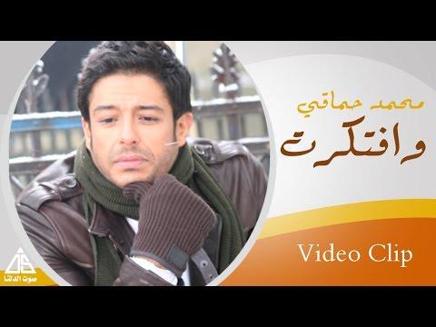 Mohamed Hamaki - We Aftakrt Music Video  |  محمد حماقى -  وإفتكرت فيديو كليب