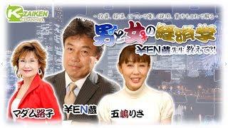 『 経済学とは  』男と女の経済学 田代岳 五嶋りさ #55 10/18 放送