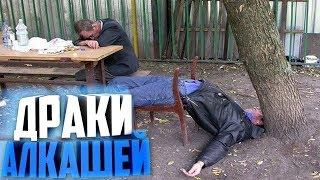 ЛУЧШИЕ ПРИКОЛЫ С АЛКАШАМИ ⚪⚪ ПОДБОРКА ПРИКОЛОВ - 2016.