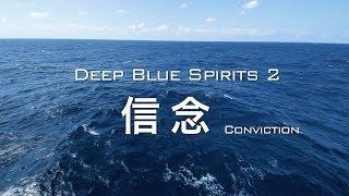 "【JMC】DEEP BLUE SPIRITS ""信念"" ~海上自衛官 5つのスピリッツ~"