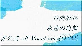 欅坂46 - 永遠の白線