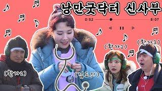 [라붐(LABOUM), 유키스(U-KISS)] 열정 닥터 신봉선의 환자는?!
