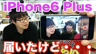 iphone 6 plusがついに届いたーーーって、あれ?