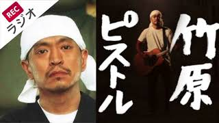 2007.11.10 松本人志の放送室.