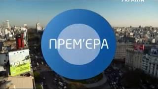 Сериал Жизнь как она есть   Наша жизнь на канале ТРК Украина   август 2013   Анонс 1