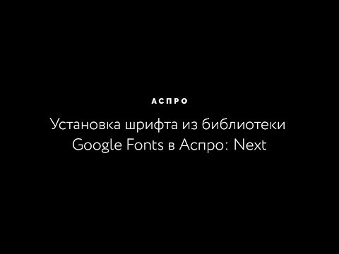 Аспро: Next — настройка шрифтов из Google Fonts
