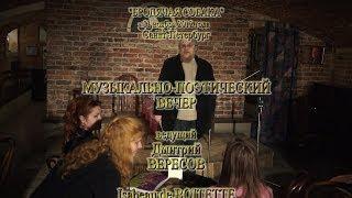 Музыкально-поэтический вечер. Бродячая собака - Санкт-Петербург