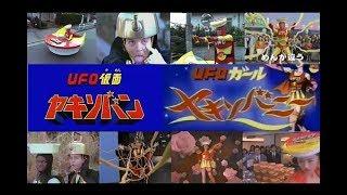 日清UFO CM UFO仮面ヤキソバン&UFOガールヤキソバニー ヤキソバン:マイケル富岡...