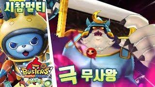 요괴워치 버스터즈 월토조 - 시참멀티 극 무사왕 [부스팅] (3DS)