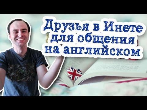 знакомство в интернете на английском языке