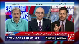 Breaking Views With Malick | Discussion on Asif Ali Zardari Press Conference | 27 Oct 2018