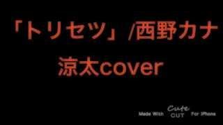 映画『ヒロイン失格』の主題歌、西野カナさんが歌う「トリセツ」を「宮...