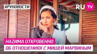 НАZИМА откровенно об отношениях с Мишей Марвиным