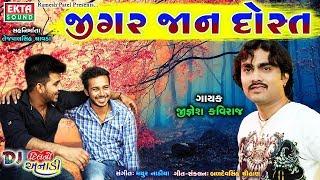 Jignesh Kaviraj - JIGAR JAAN DOST | 2017 New Gujarati Song | RDC Gujarati | FULL AUDIO