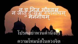 Manasa Satatam [Sanskrit Song Thai Translated]
