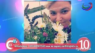 РГВК «Дагестан» возобновляет конкурс любительских фотографий «Селфи в эфире»