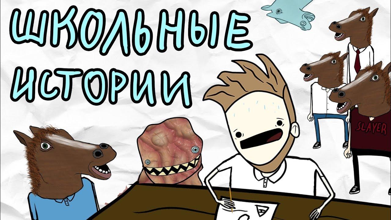 Истории (Анимация) «Творится Всякая Хрень»