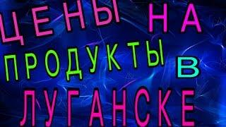 Покупки продуктов и цены на продукты в Луганске
